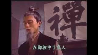 Phim Liễu Phàm Tứ Huấn (Phương Pháp Tu Phúc Tích Đức - Cải Tạo Vận Mạng)