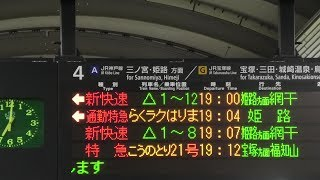 【FHD】 289系 通勤特急 らくラクはりま 姫路行き 6両編成@223系 快速 網干行き 大阪駅を入線&出発!!&223系 新快速 網干行き 出発