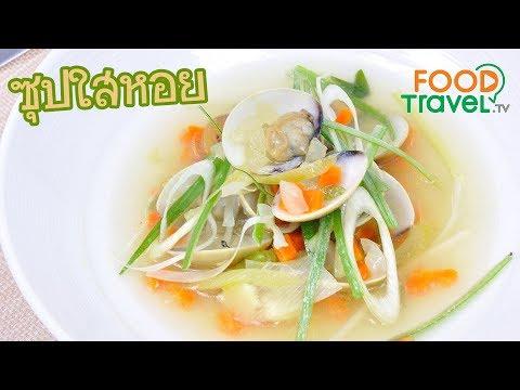 ซุปใสหอย Clear Soup with Clam   FoodTravel ทำอาหาร - วันที่ 13 Sep 2018