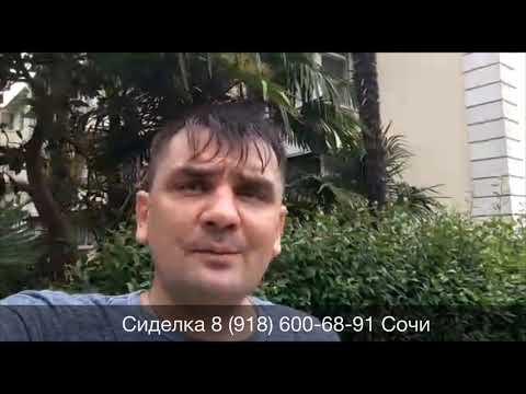 Ищу Сиделку В Лазаревское // Работа В Сочи