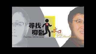 爱 ● 常传- - -寻找抑郁的出口(普通话/国语)