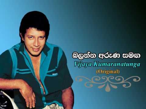 Balanna Aruna Samaga / Vijaya Kumaranatunga (Original)