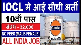 IOCL Recruitment 2019 | How to Apply Online for IOCL Job | Govt jobs in Sep 2019