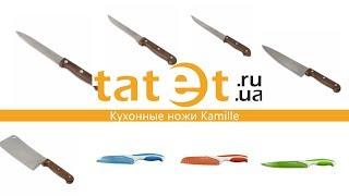 видео Ножи | Кухонные ножи | Купить кухонные ножи Киев, интернет магазин