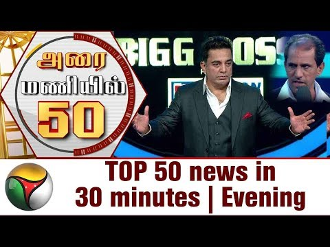 Top 50 News in 30 Minutes | Evening | 13/08/2017 | Puthiya Thalaimurai TV