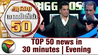 TOP 50 news in 30 minutes | Evening 13-08-2017 Puthiya Thalaimurai TV News