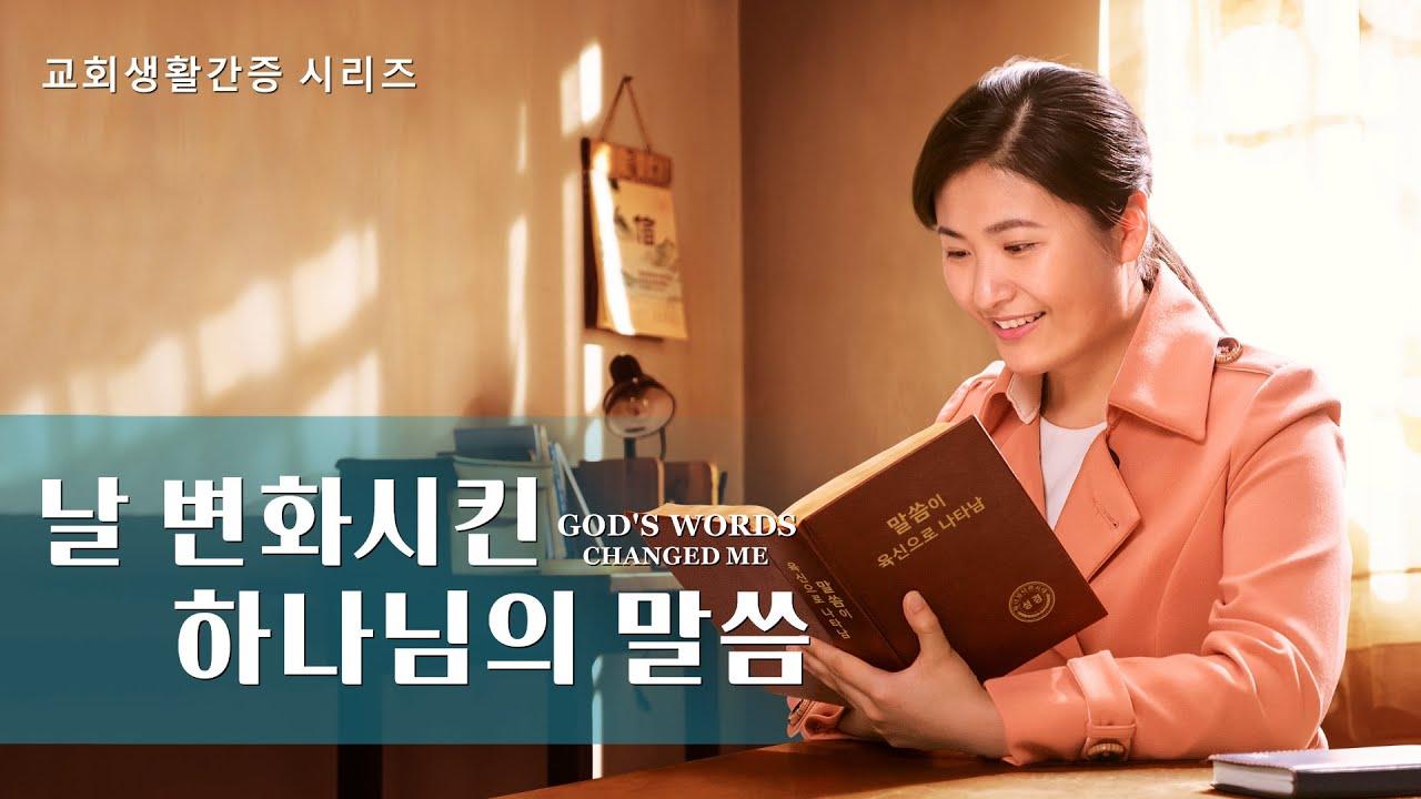 교회생활간증 동영상 <날 변화시킨 하나님의 말씀>