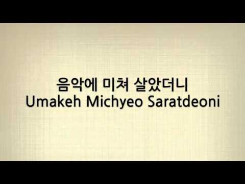 Singing Got Better (노래가 늘었어) (Ailee) Lyric Video