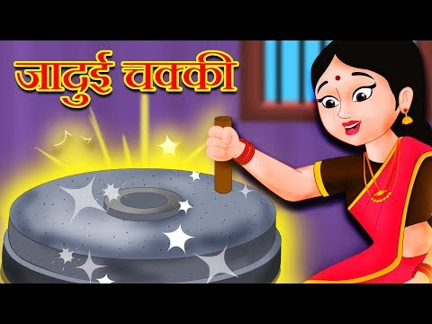 जादुई चक्की | Jadui Chakki | Hindi Kahaniya For Kids | Moral Stories For Kids