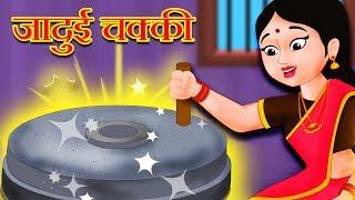 जादुई चक्की   Jadui Chakki   Hindi Kahaniya for Kids   Moral Stories for Kids