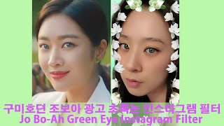 구미호뎐 조보아 광고 초록눈 인스타그램필터 Green …