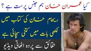 Imran Khan's Shameless Relation With Hamza Ali Abbasi? Spotight