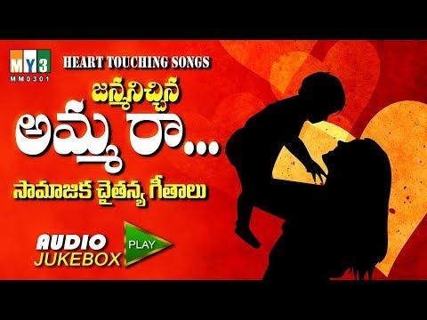 జన్మనిచ్చినా  అమ్మరాmother heart touching song | janmanichina Ammara | heart touching mother song