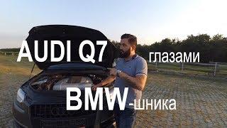 💣 Честный обзор. Дизельный Audi Q7 3.0TDI (4L) АВТОБУС.