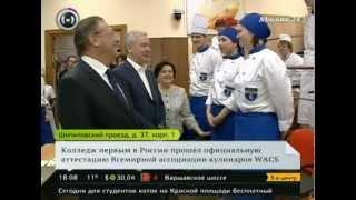 Смотреть видео Мэр Москвы посетил колледж