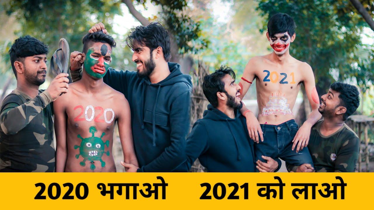 2020 को भगाओ  2021 को लाओ | Happy new year | New Comedy Video | Fun Friend Indian