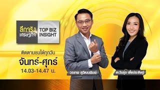 ลึกจริงเศรษฐกิจ : Top Biz Insight   24 ก.พ. 64   FULL   TOP NEWS