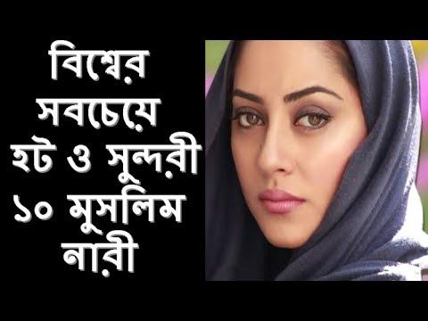 যারা বিশ্বের সবচেয়ে হট ও সুন্দরী ১০ মুসলিম নারী  | Top 10 Most Beautiful Muslim Women In The World