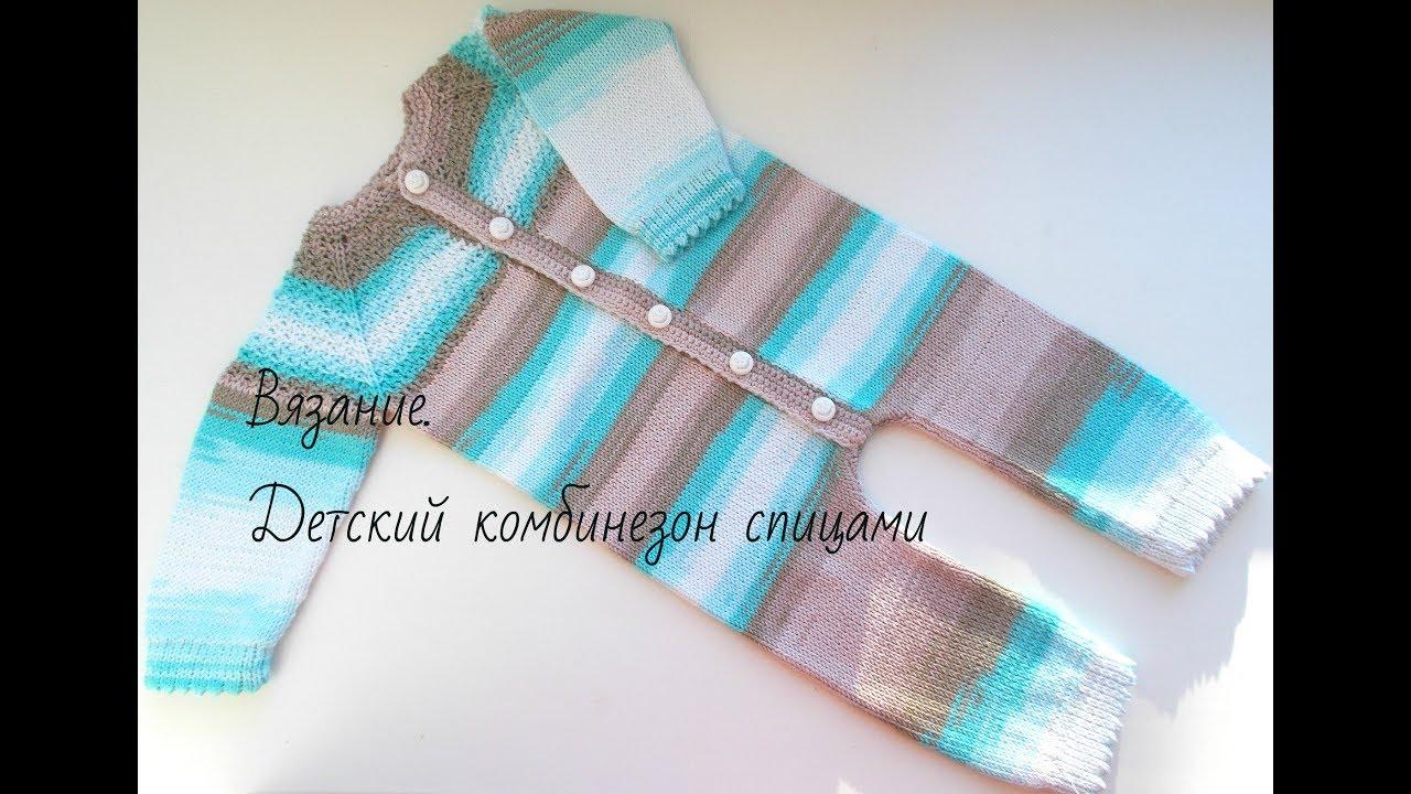 Вязание.Детский комбинезон спицами.Knitted Baby Jumpsuit