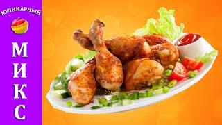 Курица в сметане в духовке - очень вкусный и простой рецепт!