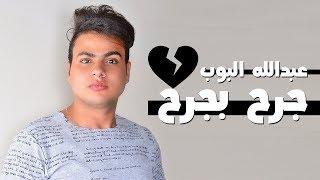 عبدالله البوب جرح بجرح [Abdullah Elpop - Garh Bgarh [LYRICS VIDEO