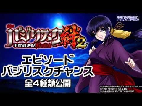 絆 エピソード バジリスク 2