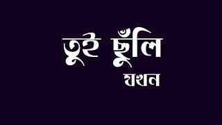 Tui Chunli Jokhan Bengali Song Phone Ringtone | Ft. Whatsapp Status | 2020