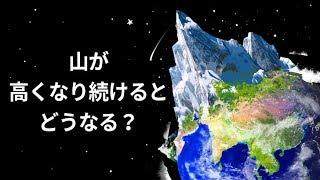 世界中の山が高くなり続けるとどうなる?