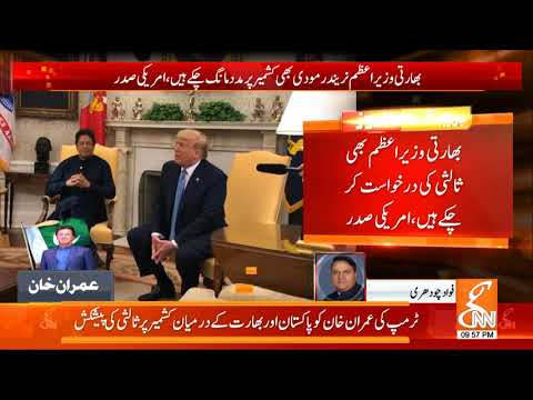 Fawad Chaudhry Exclusive Talk with GNN On PM Imran Khan Visit to USA