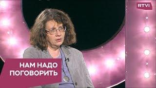Как детские обиды могут разрушить жизнь / Нам надо поговорить с Людмилой Петрановской