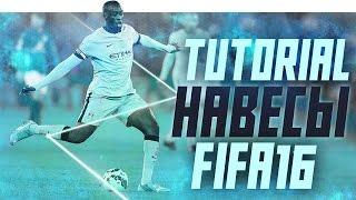 FIFA 16 TUTORIAL / Навесы(, 2015-10-17T15:25:57.000Z)