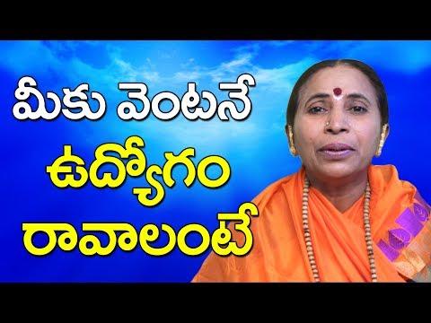 ఉద్యోగ ప్రాప్తి | Devotional Solutions for Jobless People? | Sri Matha Annapurneshwari | Sri Ramyam