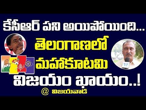 కెసిఆర్ పని అయిపొయింది..తెలంగాణాలో మహాకూటమి విజయం ఖాయం || Telangana Politics in 2018