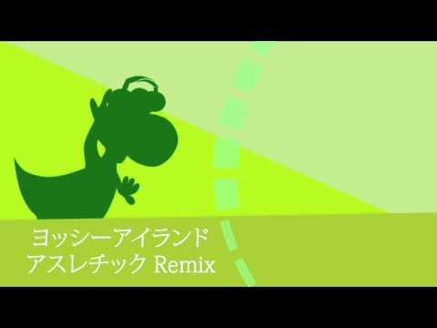 Yoshi's Island ヨッシーアイランド - Athletic Techno アスレチック テクノ風アレンジ
