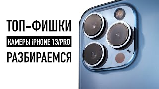 7 фишек камеры iPhone 13 / 13 Pro
