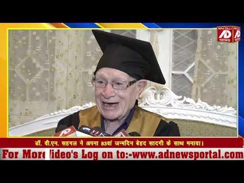 CBI सीएफएसएल के पूर्व निदेशक Dr. V.N. Sehgal ने अपना 83 वां जन्मदिन मनाया