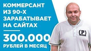 Как заработать 90000 рублей в месяц. Генератор дорвеев Doorus