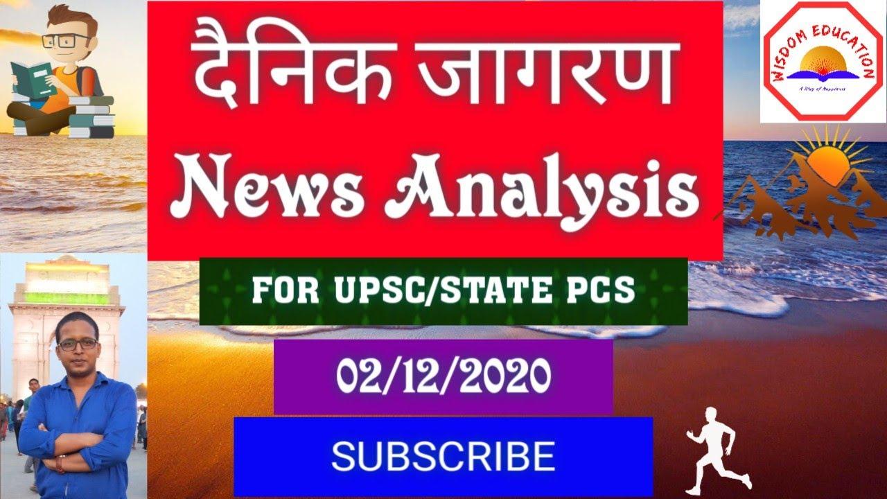 Dainik Jagran Daily News Analysis For UPSC/STATE PCS| 2nd Dec 2020 | R S Patel | #UPSC #BPSC #IAS