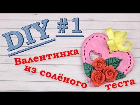 Валентинка из соленого теста / Подарки на день всех влюбленных