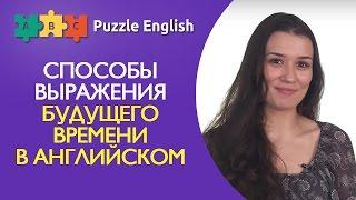 Способы выражения будущего времени в английском языке. Английский для начинающих!