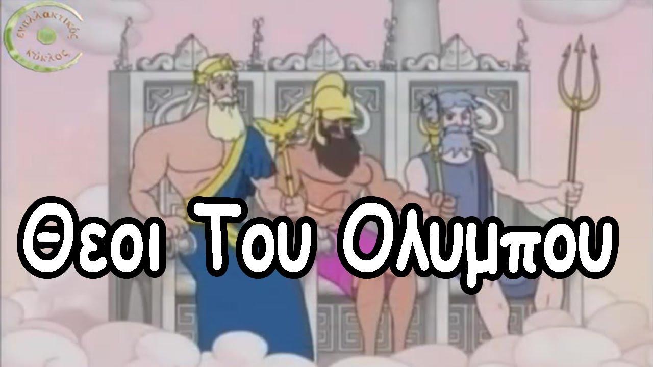 12 Θεοί του Ολύμπου - YouTube 1a8d24ad9e0