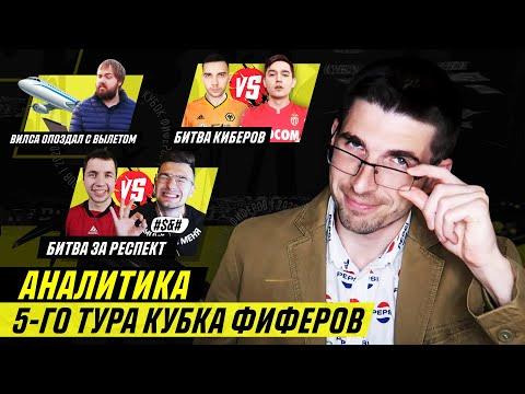 КУБОК ФИФЕРОВ - ОБЗОР И АНАЛИТИКА 5-ГО ТУРА