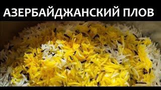 Сталик Ханкишиев, Плов азербайджанский 2010-09-12