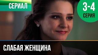 ▶️ Слабая женщина 3 и 4 серия - Мелодрама | Фильмы и сериалы - Русские мелодрамы
