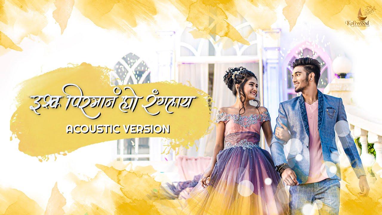 Ishq Pirman Ranglay Acoustic Version | Pravin Koli - Yogita koli | Keval Walanj | Sneha & Sonali