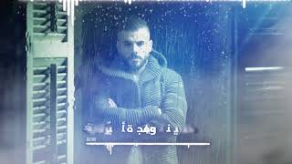 | 2018 | Eyad Tannous - 3ndek Na2esاياد طنوس - عندك نقص