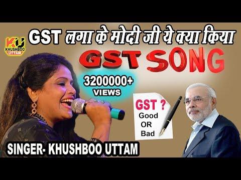GST पर अबतक का सबसे सुपरहिट गाना   KHUSHBOO UTTAM   GST लगाके मोदी जी ने क्या क्या दिया   GST SONG