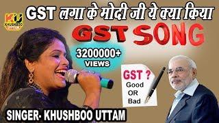 GST पर अबतक का सबसे सुपरहिट गाना | KHUSHBOO UTTAM | GST लगाके मोदी जी ने क्या क्या दिया | GST SONG