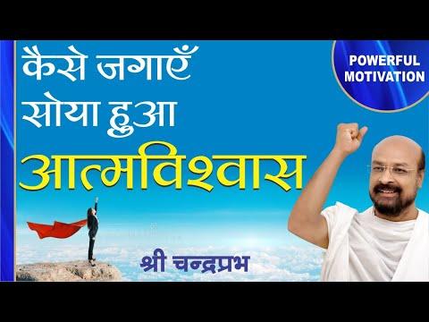 Improve  your  selfconfidence- Pravachan by Chandraprabhji Maharaj, Sambodhidham, Jodhpur