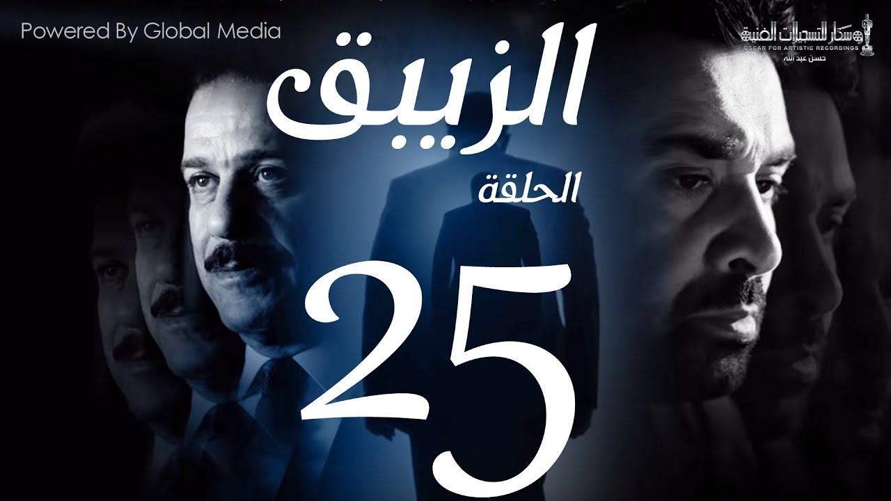 مسلسل الزيبق HD - الحلقة 25- كريم عبدالعزيز وشريف منير